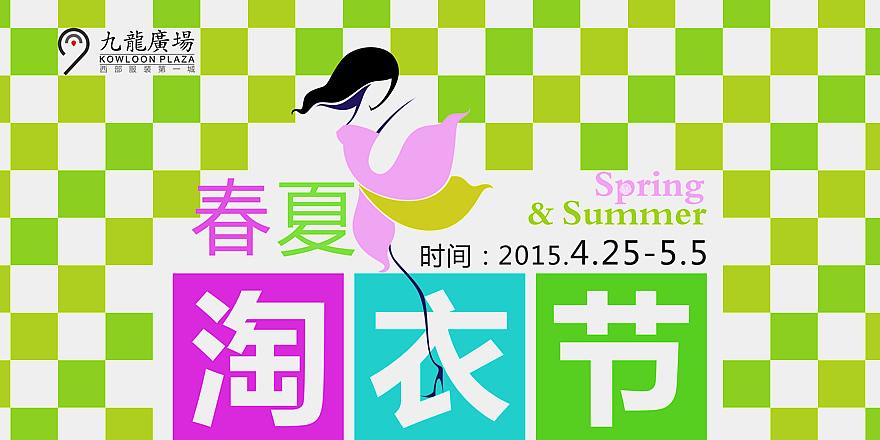 2015春夏淘衣节