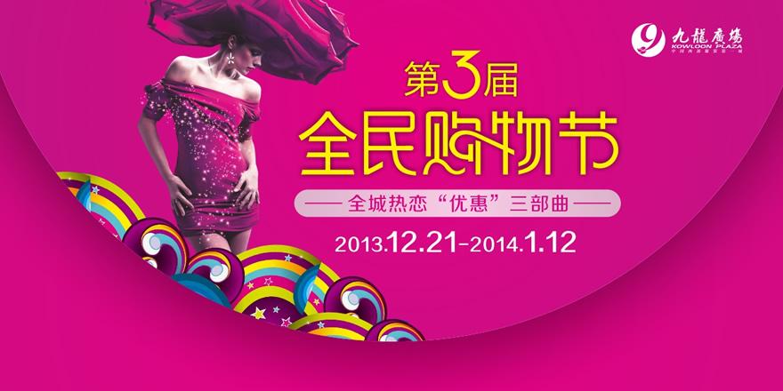 第三节全民购物节(2013年)