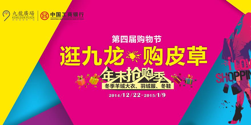 逛九龙购皮草-年末抢购季(2014年)
