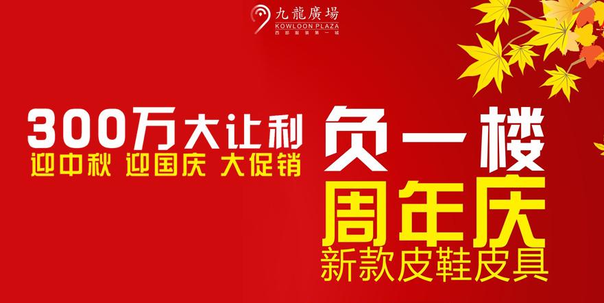 负一楼周年庆300万大让利(2015年)
