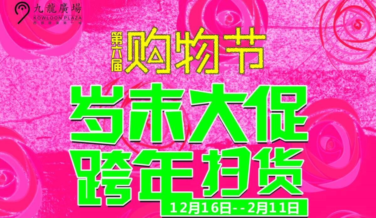 <strong>成都九龙广场第六届购物节</strong>