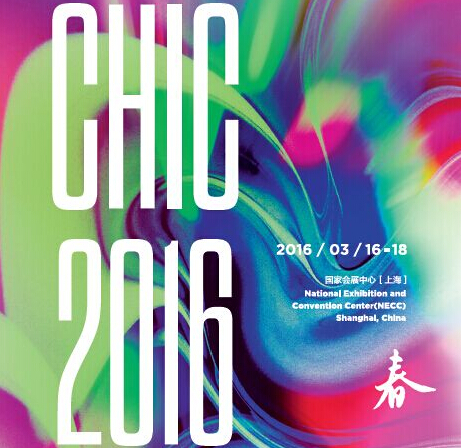"<strong>CHIC2016:十宗""最""</strong>"
